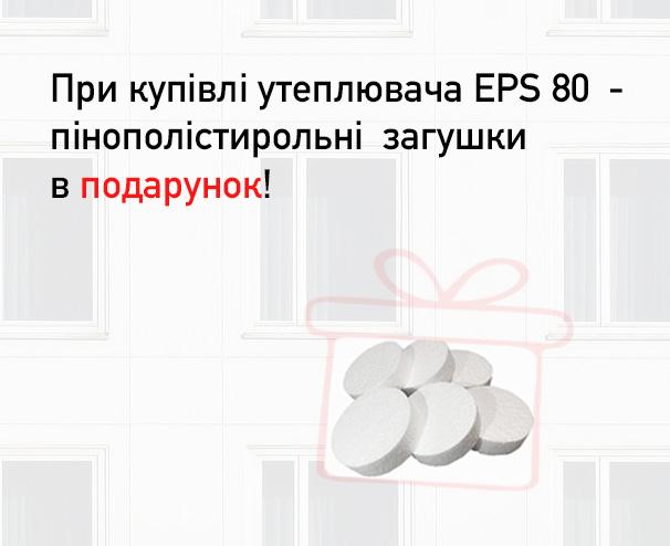 Пенопласт EPS 80 (15,1-16,5 кг/м³)