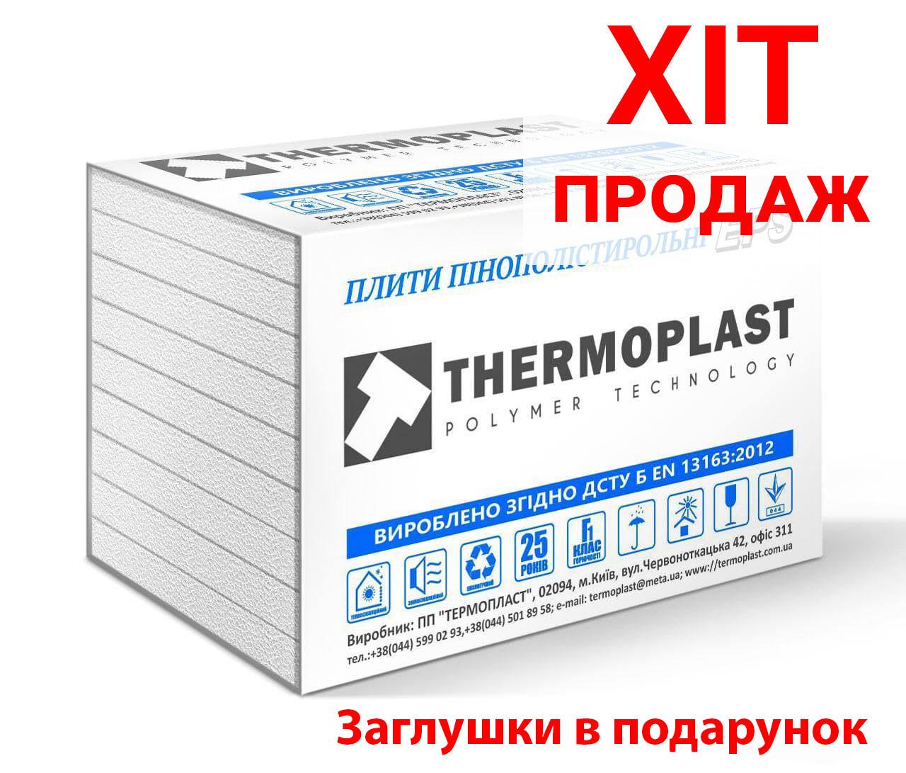 Пінопласт EPS 80 (15,1-16,5 кг/м³)